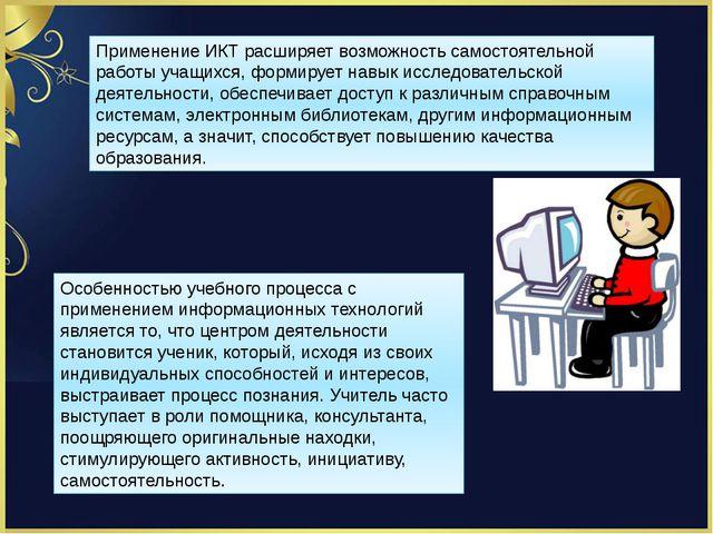 Применение ИКТ расширяет возможность самостоятельной работы учащихся, формиру...