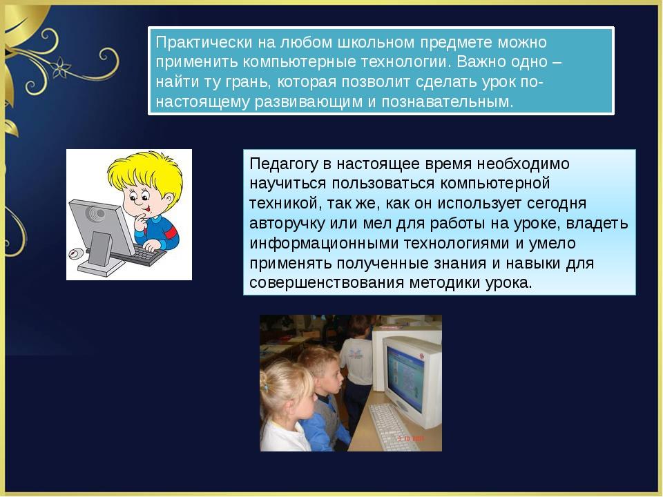 Практически на любом школьном предмете можно применить компьютерные технологи...