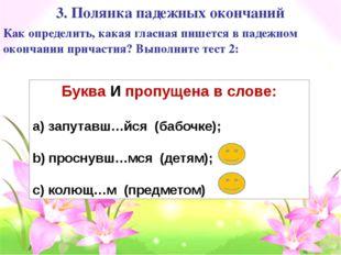 3. Полянка падежных окончаний Как определить, какая гласная пишется в падежно
