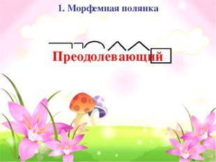 1. Морфемная полянка Преодолевающий