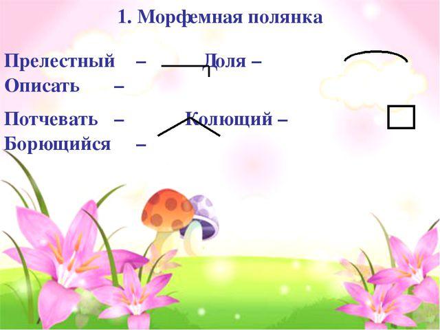 1. Морфемная полянка Прелестный – Доля – Описать – Потчевать – Колю...
