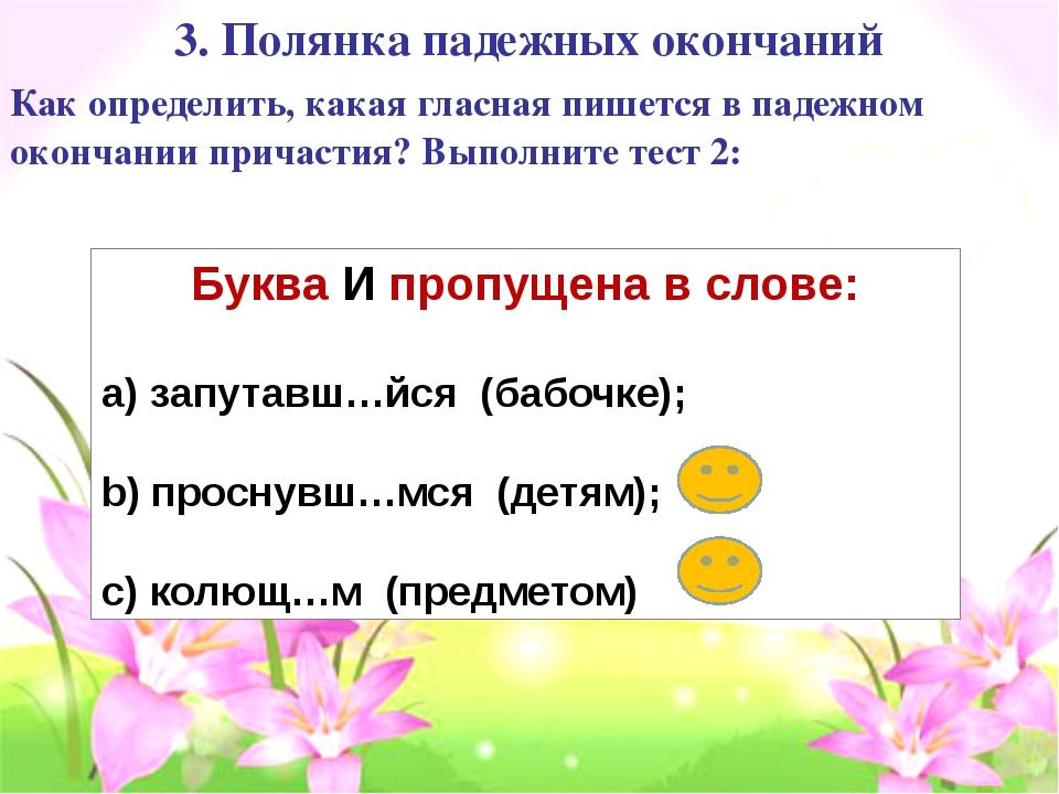 3. Полянка падежных окончаний Как определить, какая гласная пишется в падежно...