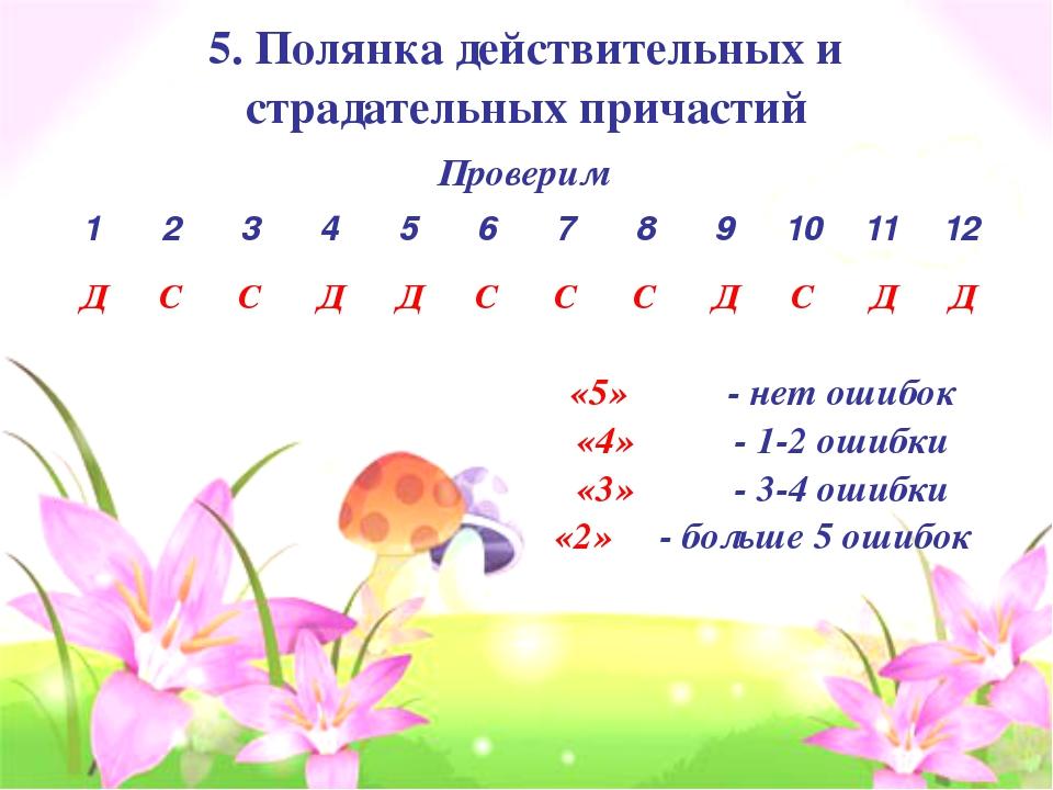 5. Полянка действительных и страдательных причастий Проверим «5» - нет ошиб...