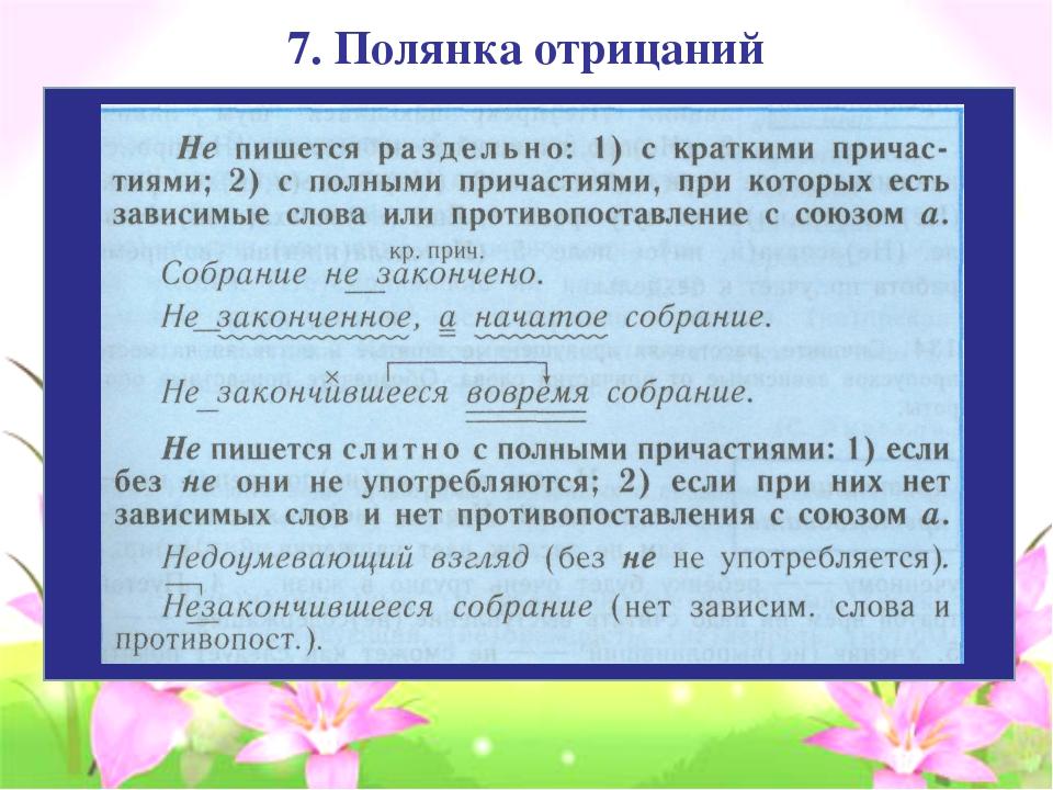 7. Полянка отрицаний