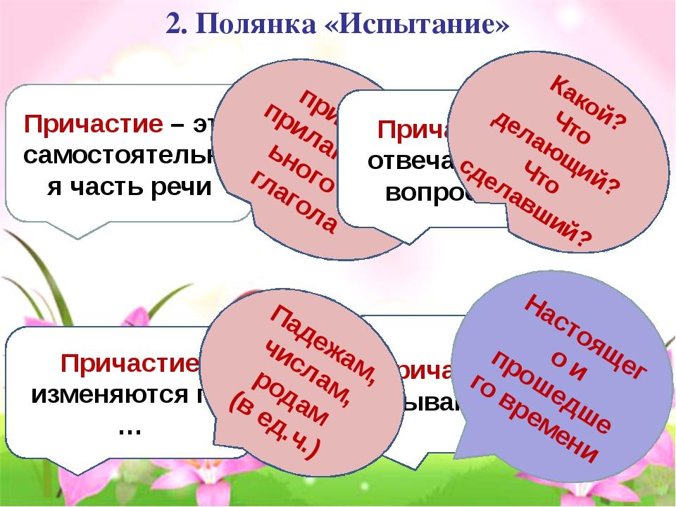 Причастие – это самостоятельная часть речи признак прилагательного и глагола...