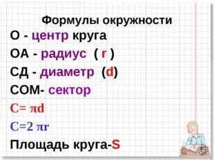 Формулы окружности О - центр круга ОА - радиус ( r ) СД - диаметр (d) СОМ- се