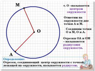 О М т. О –называется центром окружности А Отметим на окружности две точки А и