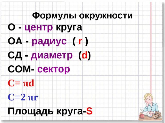 Формулы окружности О - центр круга ОА - радиус ( r ) СД - диаметр (d) СОМ- се...