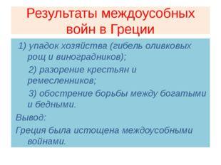 Результаты междоусобных войн в Греции 1) упадок хозяйства (гибель оливковых р