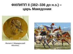 ФИЛИПП II (382–336 до н.э.) – царь Македонии Филипп II Македонский Φίλιππος