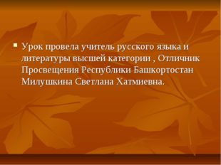 Урок провела учитель русского языка и литературы высшей категории , Отличник