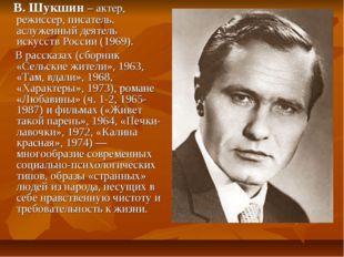 В. Шукшин – актер, режиссер, писатель. аслуженный деятель искусств России (1
