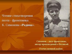 Симонов – поэт фронтовик, автор произведений о Великой Отечественной войне. Ч