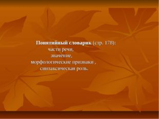Понятийный словарик (стр. 178): части речи, значение, морфологические призна