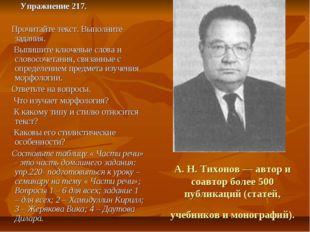 А. Н. Тихонов — автор и соавтор более 500 публикаций (статей, учебников и мон