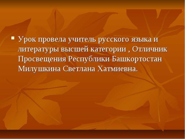 Урок провела учитель русского языка и литературы высшей категории , Отличник...