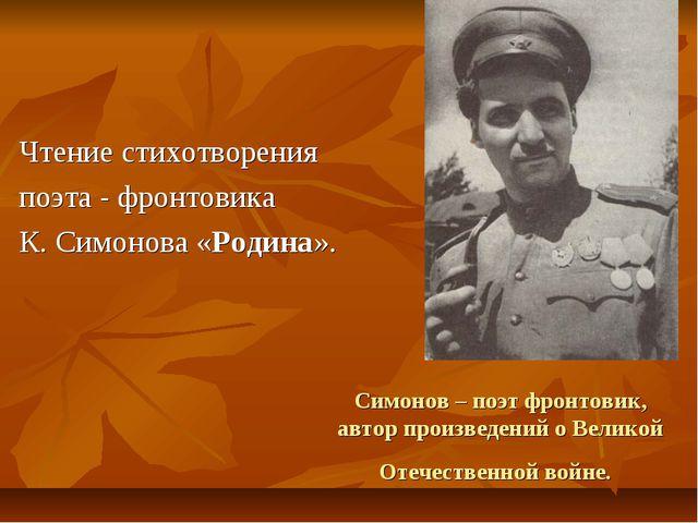 Симонов – поэт фронтовик, автор произведений о Великой Отечественной войне. Ч...