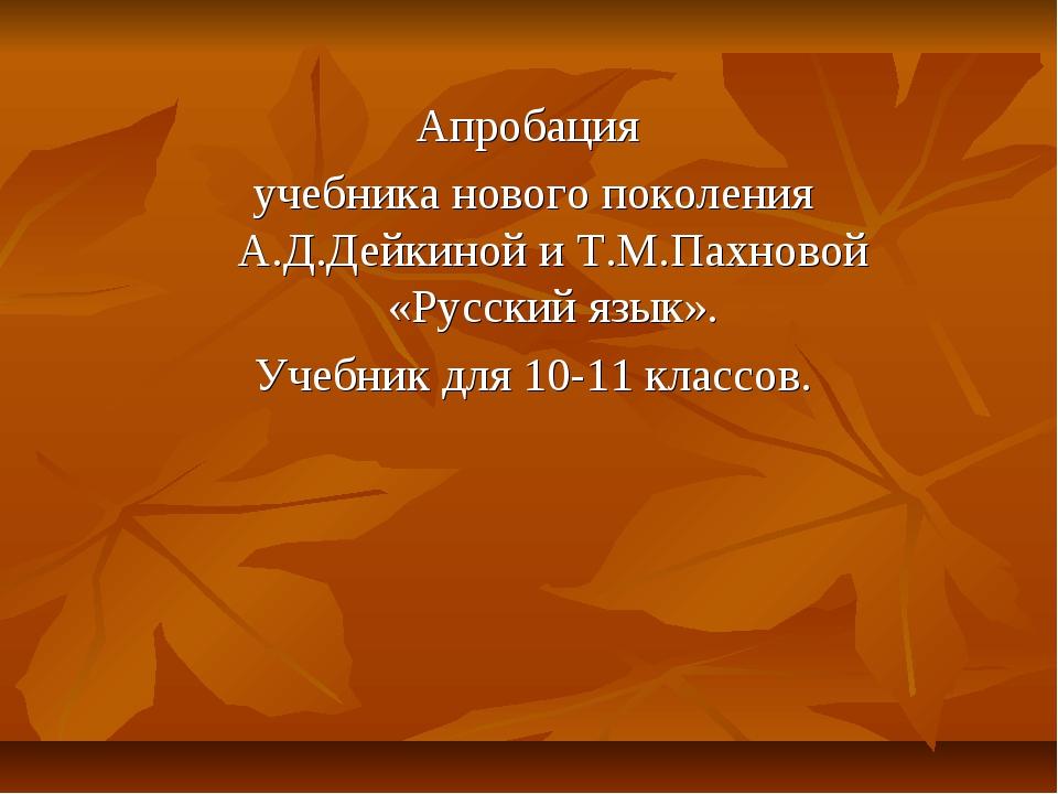 Апробация учебника нового поколения А.Д.Дейкиной и Т.М.Пахновой «Русский язы...