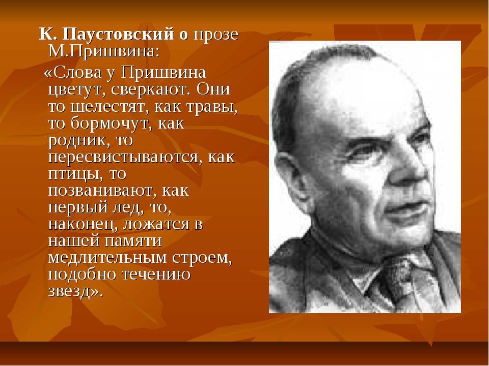 К. Паустовский о прозе М.Пришвина: «Слова у Пришвина цветут, сверкают. Они т...