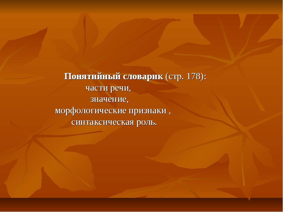 Понятийный словарик (стр. 178): части речи, значение, морфологические призна...
