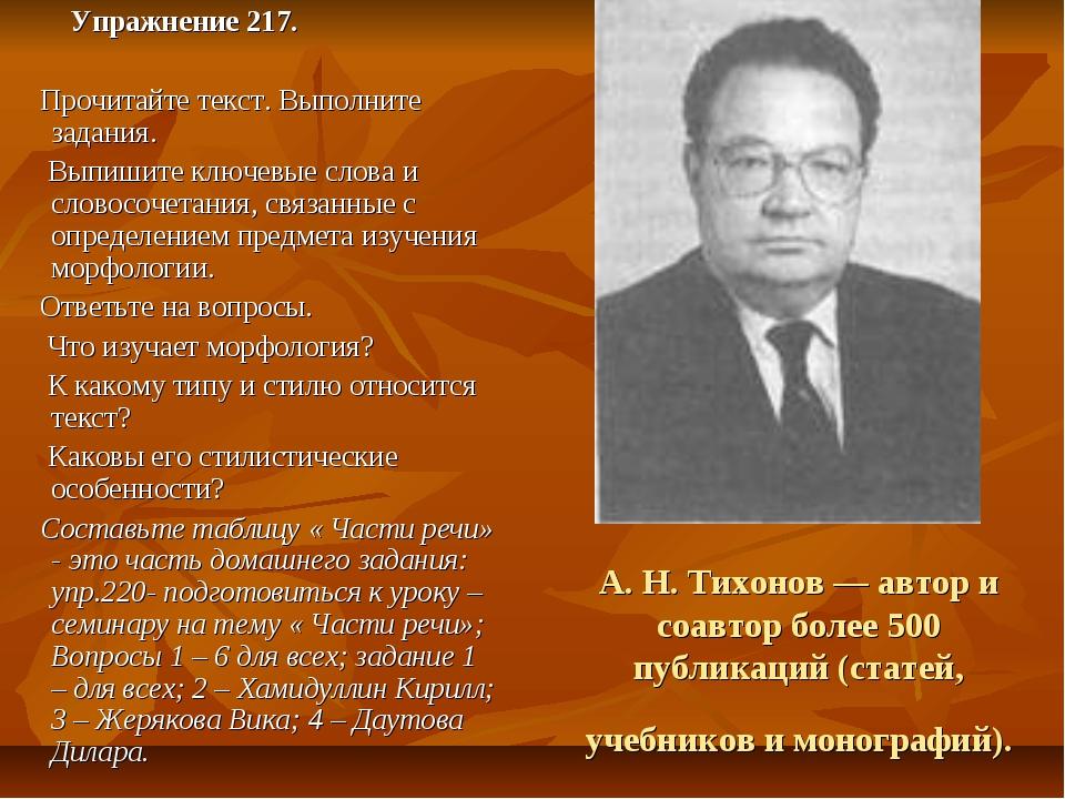 А. Н. Тихонов — автор и соавтор более 500 публикаций (статей, учебников и мон...