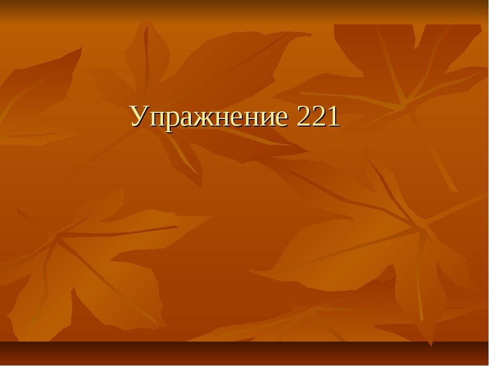 Упражнение 221