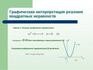 Графическая интерпретация решения квадратных неравенств Задача 1. Решить квад