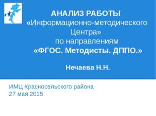 АНАЛИЗ РАБОТЫ «Информационно-методического Центра» по направлениям «ФГОС. Ме