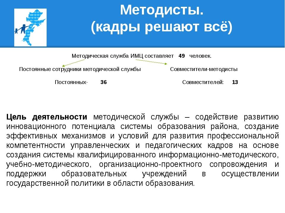 Методисты. (кадры решают всё) Методическая служба ИМЦ составляет 49 человек....