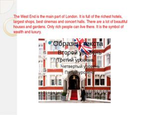 The West End is the main part of London. It is full of the richest hotels, la