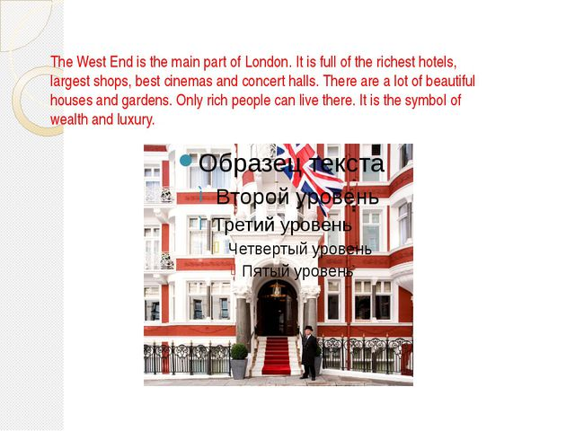The West End is the main part of London. It is full of the richest hotels, la...