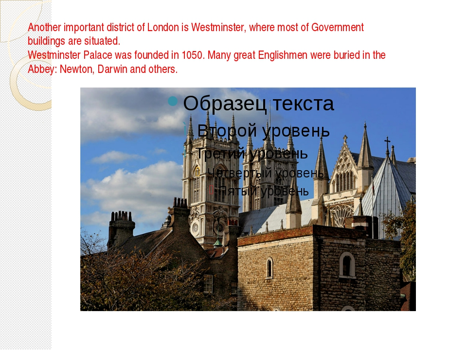 Another important district of London is Westminster, where most of Government...