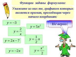 Функции заданы формулами: Укажите из них те, графиком которых является прямая