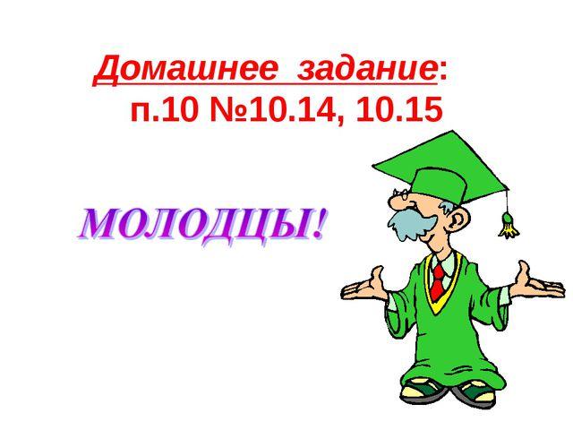 Домашнее задание: п.10 №10.14, 10.15