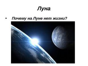 Луна Почему на Луне нет жизни?