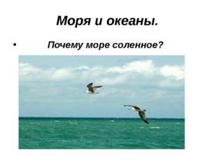 Моря и океаны. Почему море соленное?