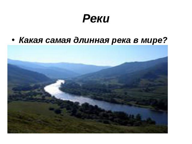 Реки Какая самая длинная река в мире?