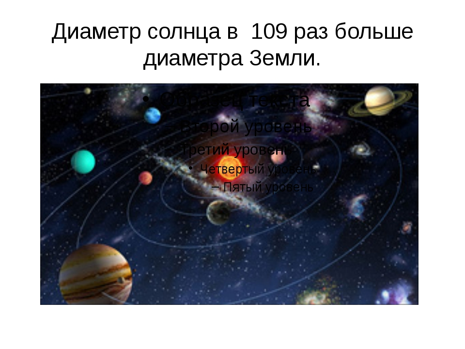 Диаметр солнца в 109 раз больше диаметра Земли.