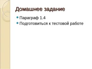 Домашнее задание Параграф 1.4 Подготовиться к тестовой работе