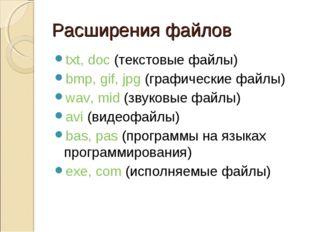 Расширения файлов txt, doc (текстовые файлы) bmp, gif, jpg (графические файлы