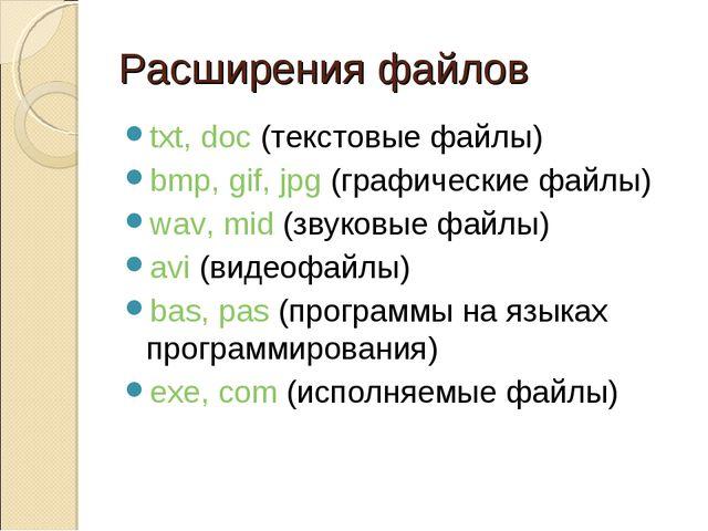 Расширения файлов txt, doc (текстовые файлы) bmp, gif, jpg (графические файлы...