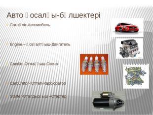 Авто қосалқы-бөлшектері Car-көлік-Автомобиль Engine – Қозғалтқыш-Двигатель Ca
