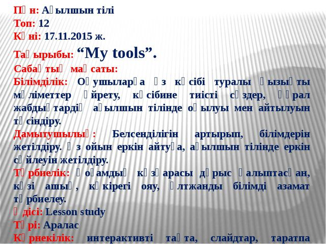 """Пән: Ағылшын тілі Топ: 12 Күні: 17.11.2015 ж. Тақырыбы: """"My tools"""". Сабақты..."""
