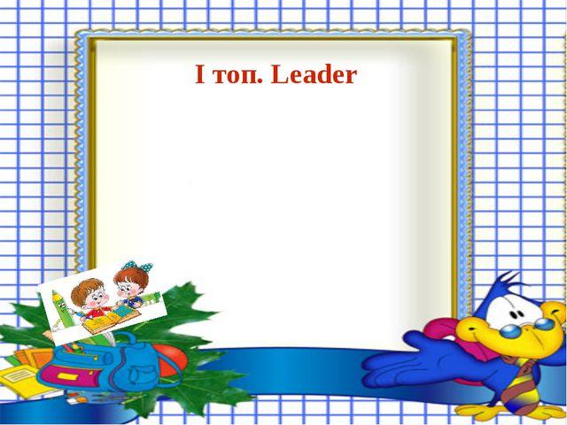І топ. Leader