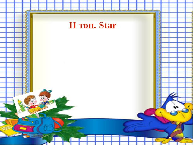ІI топ. Star