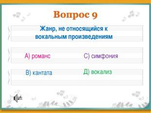 Жанр, не относящийся к вокальным произведениям А) романс В) кантата С) симфо