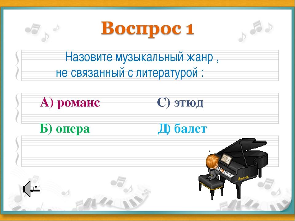 Назовите музыкальный жанр , не связанный с литературой : А) романс Б) опера...