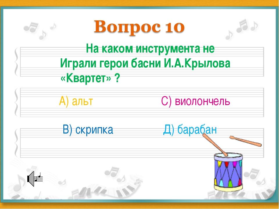 На каком инструмента не Играли герои басни И.А.Крылова «Квартет» ? А) альт В...