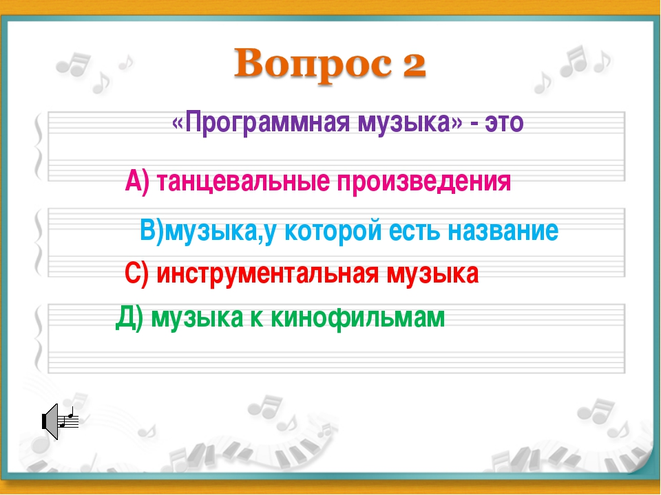 «Программная музыка» - это А) танцевальные произведения В)музыка,у которой ес...
