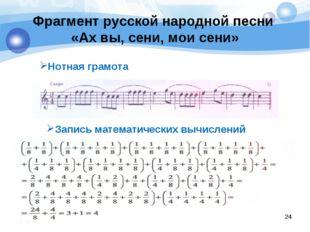 Фрагмент русской народной песни «Ах вы, сени, мои сени» Нотная грамота Запись